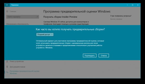 Выберите вариант позднего доступа к Windows 10 в Insider Preview