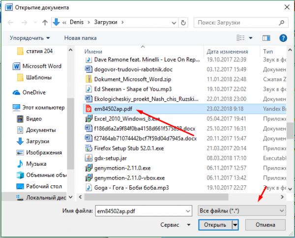 Выбор файла в «Проводнике»