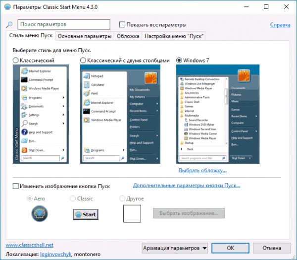 Выбор подходящего стиля главного меню в Windows 10