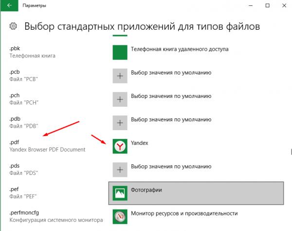 Выбор приложения для PDF-файла