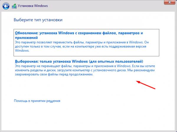 Окно выбора способа установки Windows