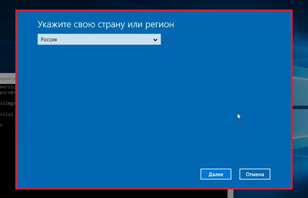 Выбор страны или региона в приложении slui.exe