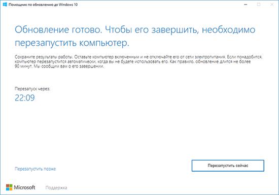 Выбор времени перезагрузки в окне «Помощник по обновлению до Windows 10»