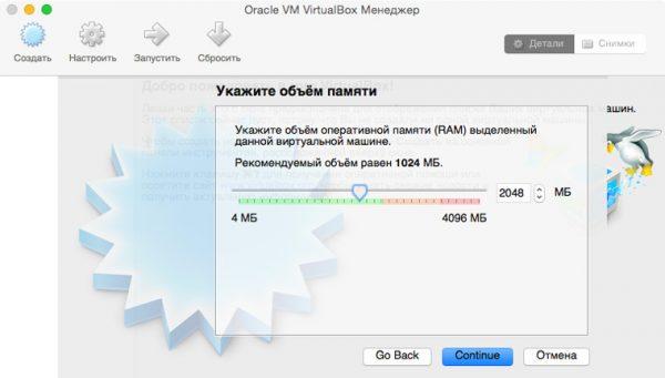 Задание размера оперативной памяти для виртуальной машины