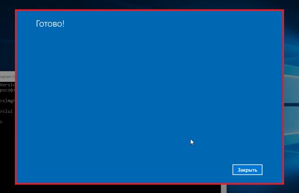 Выход из мастера активации Windows 10