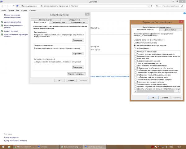 Отключение визуальных эффектов Windows 10