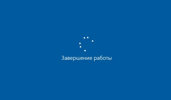 Выключение ПК с Windows 10