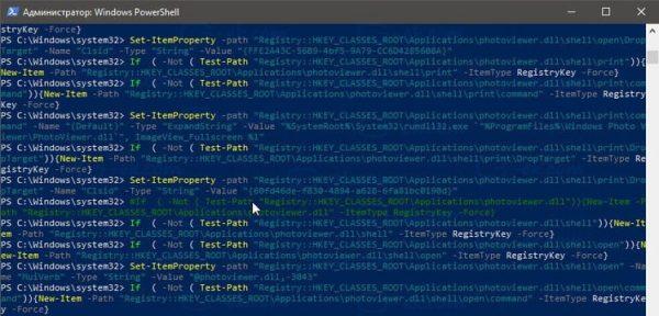 Выполнение команд в PowerShell