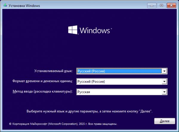 Ввод параметров при установке Windows 10