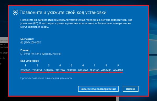 Вывод кода установки Windows 10 в активаторе Slui