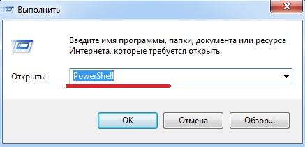 Вызов утилиты PowerShell через строку задач