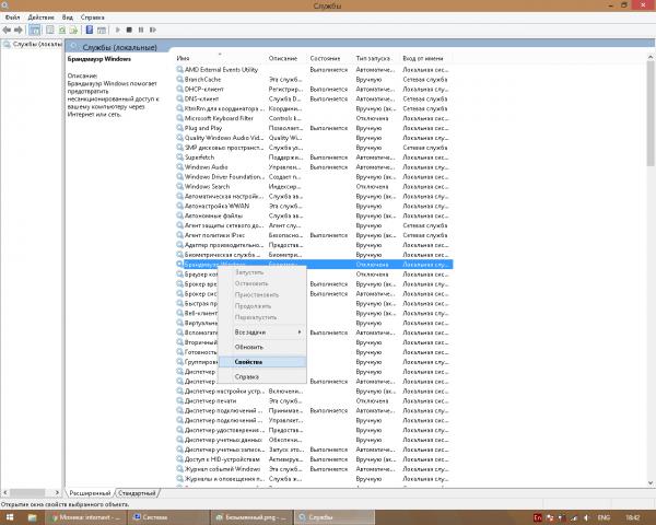 Консоль управления службами Windows 10