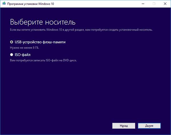 Подтверждение записи системы на USB-устройство в Windows 10 Installation Media Creation Tool