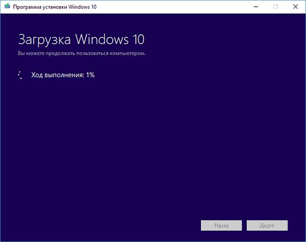 Процесс записи системы на диск в Windows 10 Installation Media Creation Tool