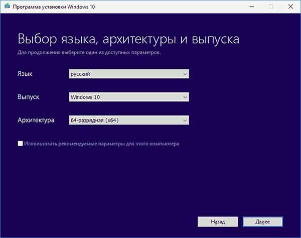 Окно выбора языка, архитектуры и выпуска системы в Windows 10 Installation Media Creation Tool