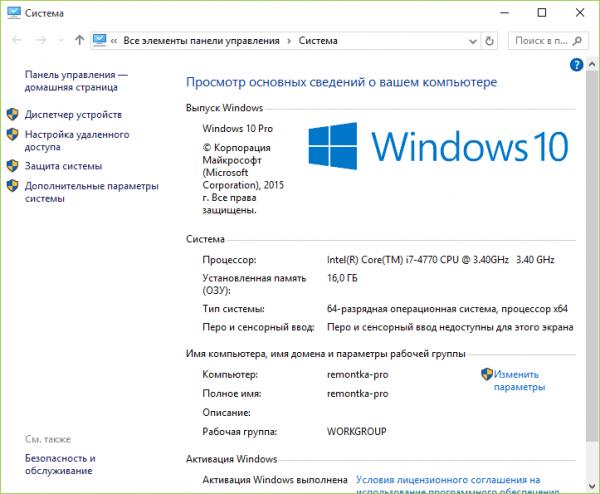 Активировання Windows 10 в окне «Система»