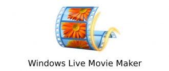 Windows Movie Maker для Windows 10