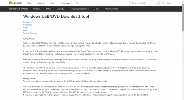 Windows USB/DVD Download Tool на сайте Microsoft