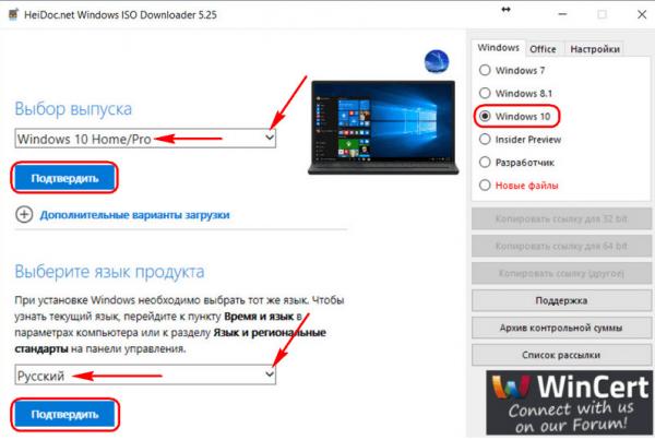 Загрузка образа через Windows ISO Downloader