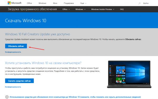 Загрузка программы «Помощник по обновлению Windows 10»