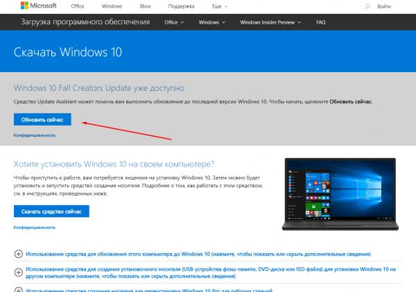 Загрузка программы Windows Upgrade