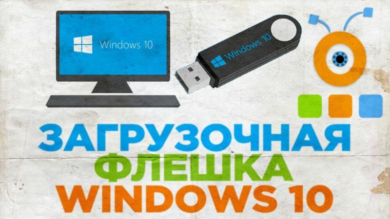 Как создать образ Windows 10 и записать его на диск или флешку