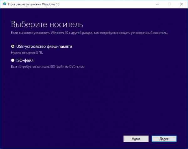 Окно программы установки Windows 10