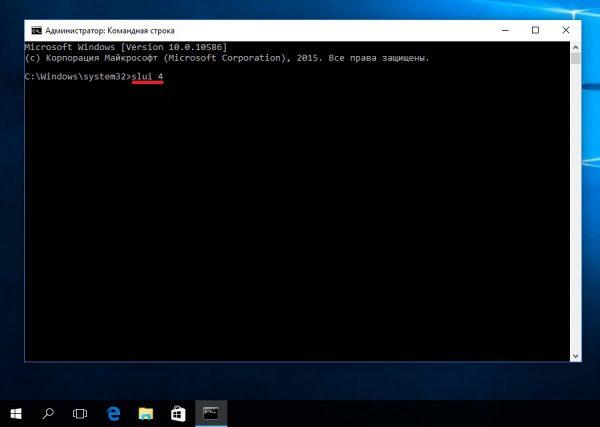 Запуск активации Windows 10 по телефону