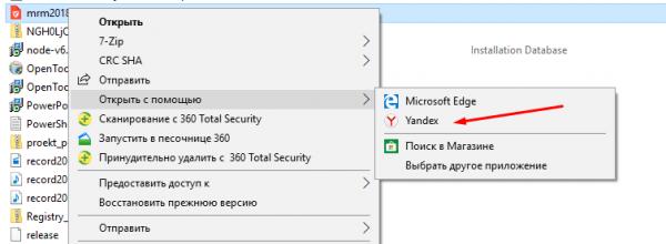 Запуск файла в браузере