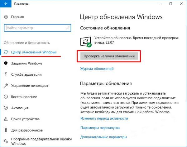 Запуск поиска обновлений Windows 10 через «Центр обновления»