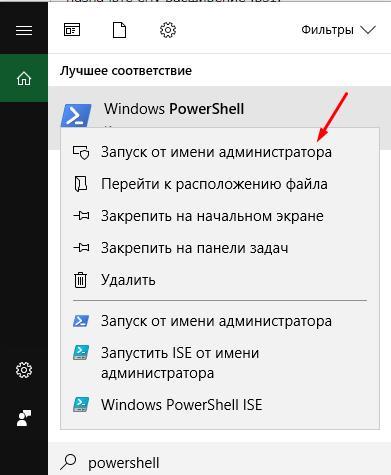 Пункт «Запуск от имени администратора» в контекстном меню PowerShell