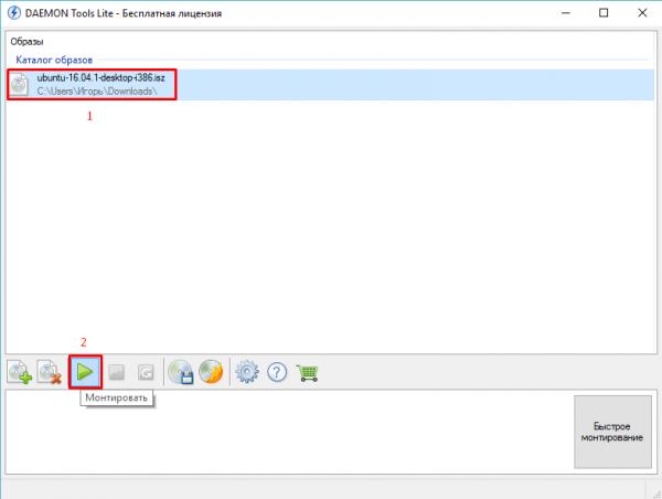 Запуск процесса записи в Daemon Tools Lite