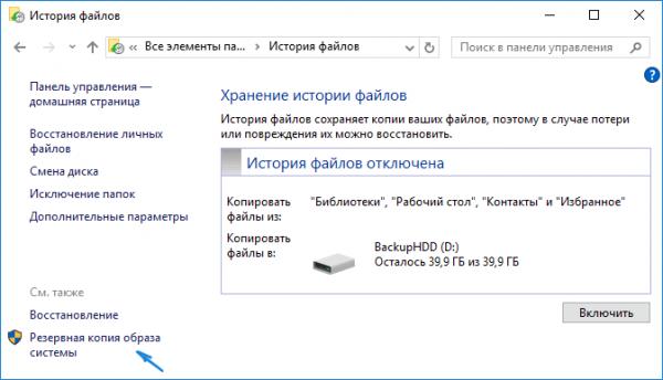 Кнопка «Резервная копия образа системы» в Windows 10