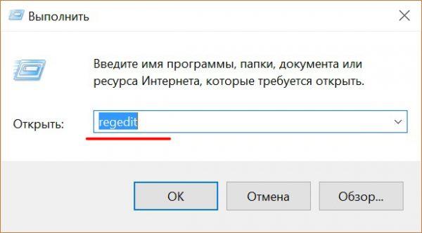 Запуск системного реестра через «строку задач»