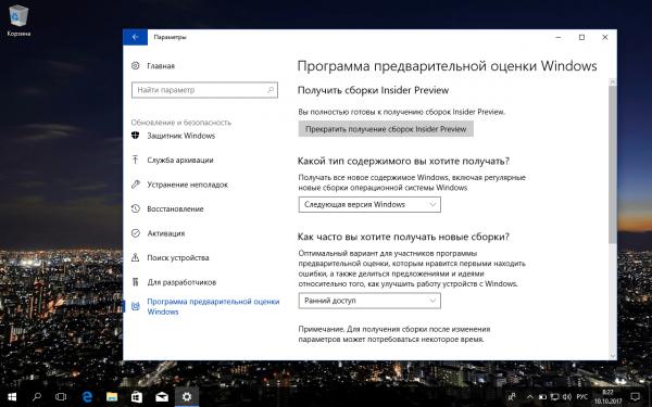 Запуск средства обновления через Windows 10 Insider
