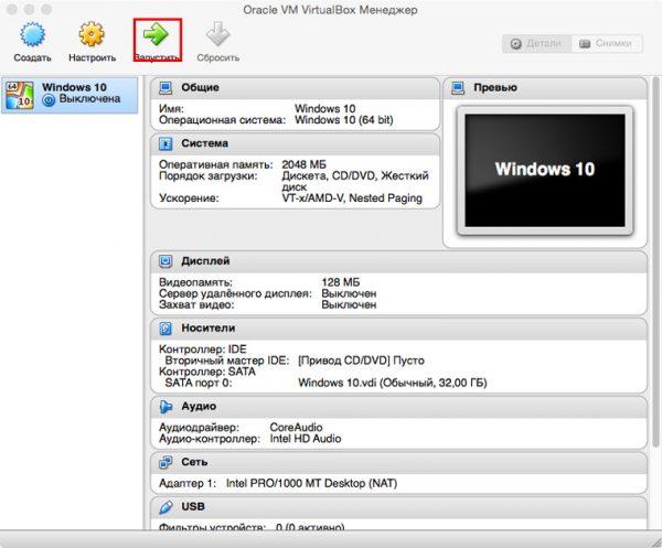 Запуск виртуальной машины в VirtualBox