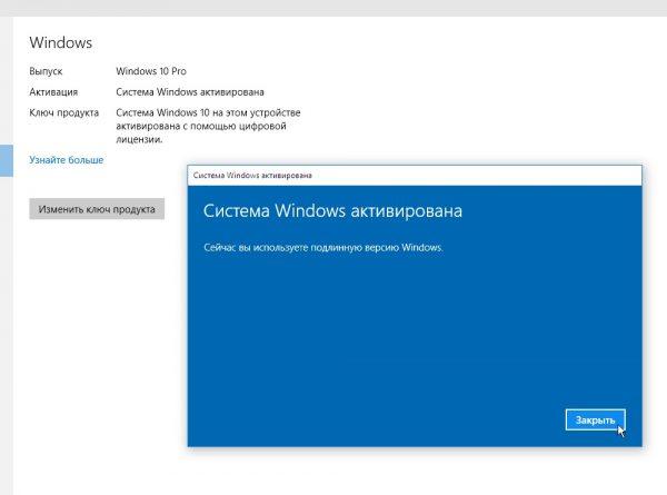 Завершающий этап активации Windows 10