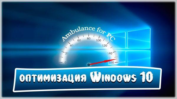 Окно быстрой оптимизации Windows 10