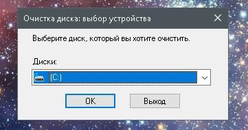 Как выбрать диск для очистки
