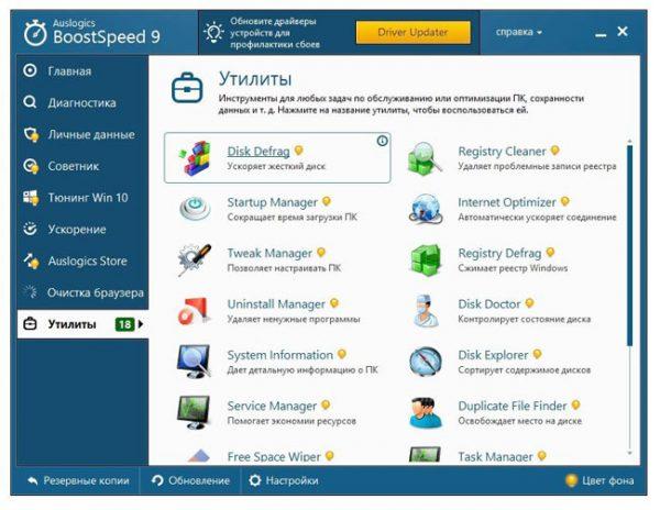 Программа оптимизации Auslogics BoostSpeed