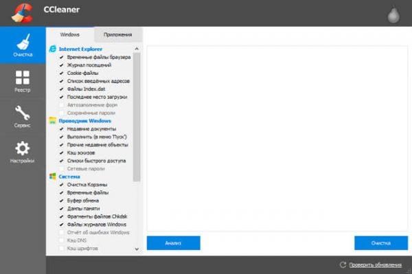 Программа оптимизации CCleaner