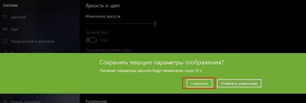 Сохранение изменений разрешения экрана
