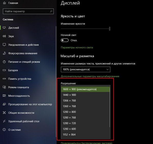 Изменение разрешеня дисплея через «Параметры экрана»