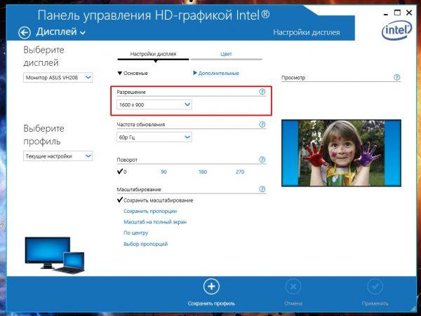 Изменение разрешения экрана в программе графического адаптера