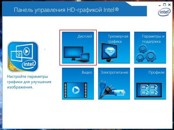 Пункт «Дисплей» программы графического адаптера