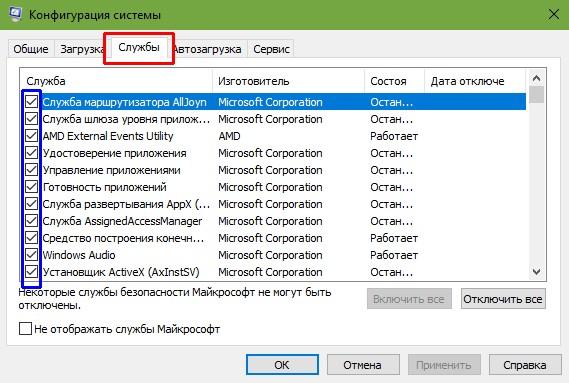 Как открыть список служб в «Конфигурации системы»