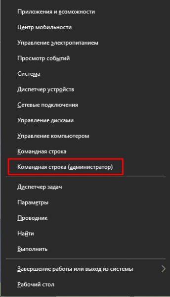 Как открыть меню Windows