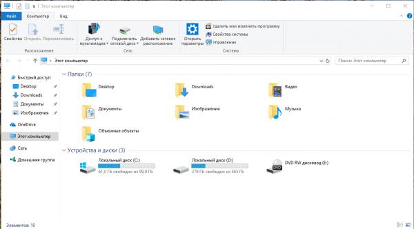 Окно «Проводника Windows»