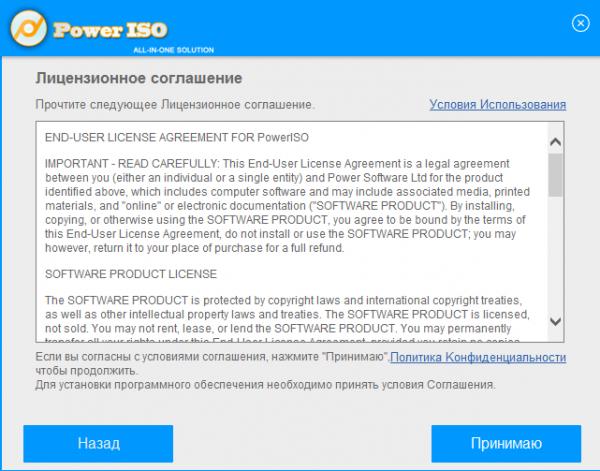 Лицензионное соглашение на использование Power ISO