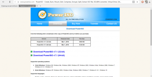 Официальный сайт Power ISO